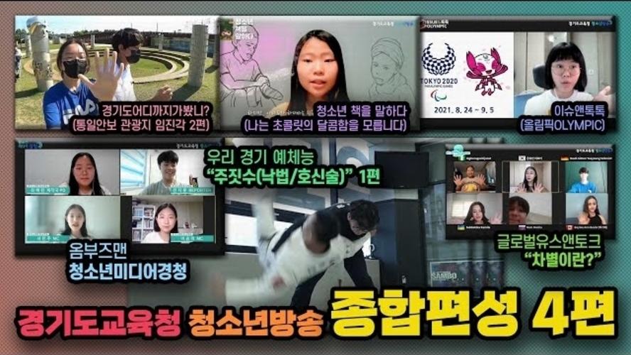[경기도교육청 청소년방송 종합편성 4화] (full version)